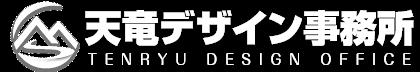 浜松天竜デザイン事務